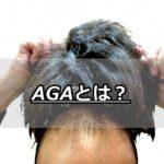 AGAとは?これでバッチリ!原因や特徴をわかりやすく解説!