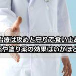 AGA治療の内服薬と塗り薬の効果とは?AGAは攻めと守りで食い止める!