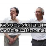 横浜中央クリニックの口コミ評判は?横浜のAGA薄毛治療はここ一択でOK!