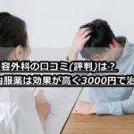 湘南美容クリニックのAGA口コミ評価の検証結果!3000円で治療可能?