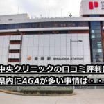 静岡中央クリニックの口コミ評判は?静岡県にAGAが多い理由は〇〇の為!