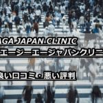 AGA JAPAN CLINIC(エージーエージャパンクリニック)良い口コミ・悪い評判