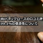 リグロースの口コミ評判は?発毛率99.5%の信憑性に疑問?【女性向け】