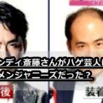 トレンディ斎藤さんがハゲ芸人になる前はイケメンジャニーズだった?