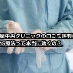 名古屋中央クリニックの口コミ評判は?HARG療法は効くのか聞いてみた!