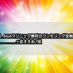 無料カウンセリングが出来るAGAクリニックおすすめ5選【最新2019年版】