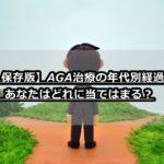 【画像多数】AGAの経過写真を公開!クリニックの成功事例で効果を納得!