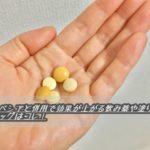 フィンペシアと併用で効果が上がる飲み薬や塗り薬は?最強タッグはコレ!