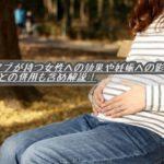 ミノタブが持つ女性への効果や妊娠への影響は?ピルとの併用も含め解説!
